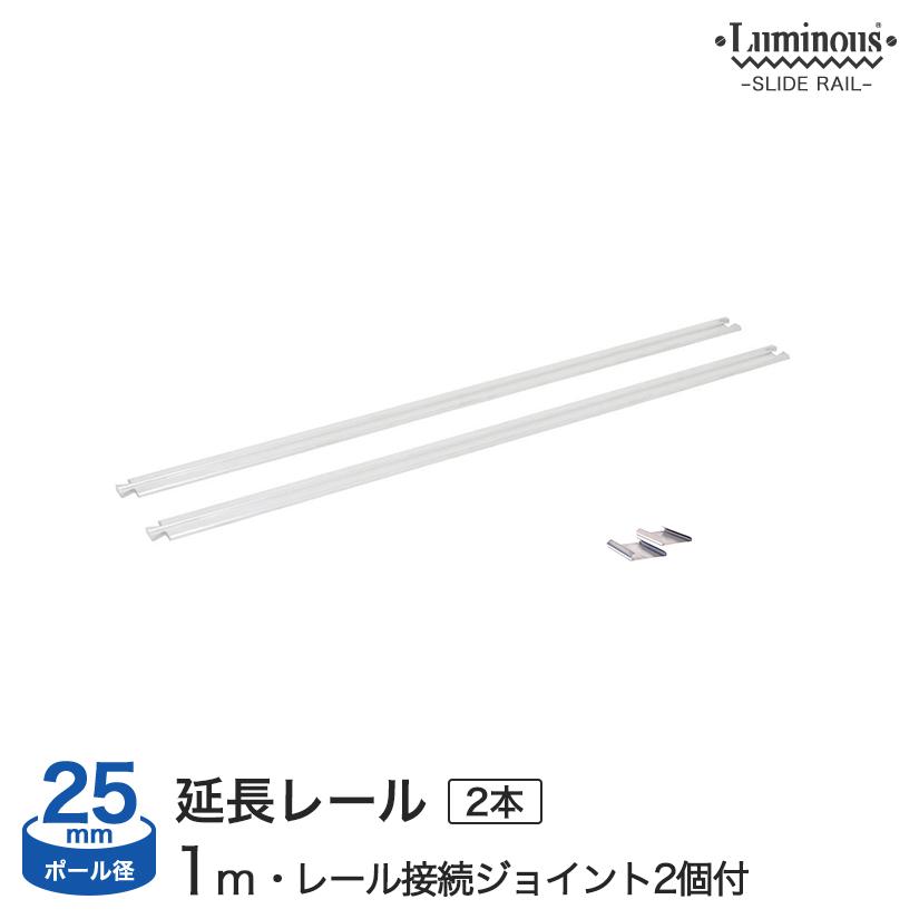 [25mm] ルミナス スライドレール 延長レール 1m 幅102×奥行4.5×高さ1cm LRM-100