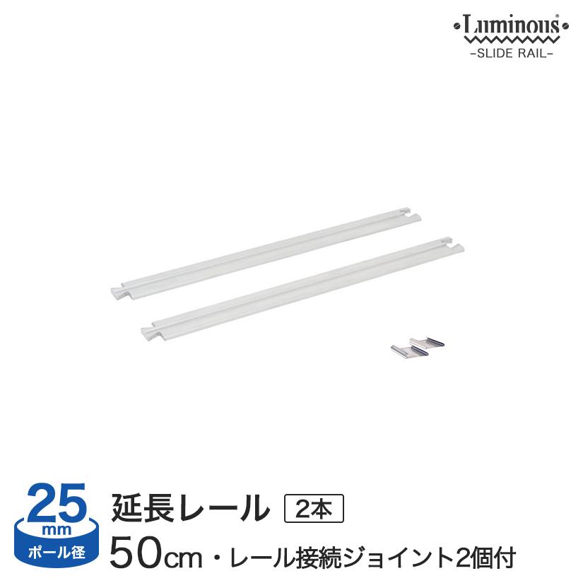 予約販売(通常1ヶ月以内出荷)[25mm] ルミナス スライドレール 延長レール50cm 幅52×奥行4.5×高さ1cm 2本セット LRM-50