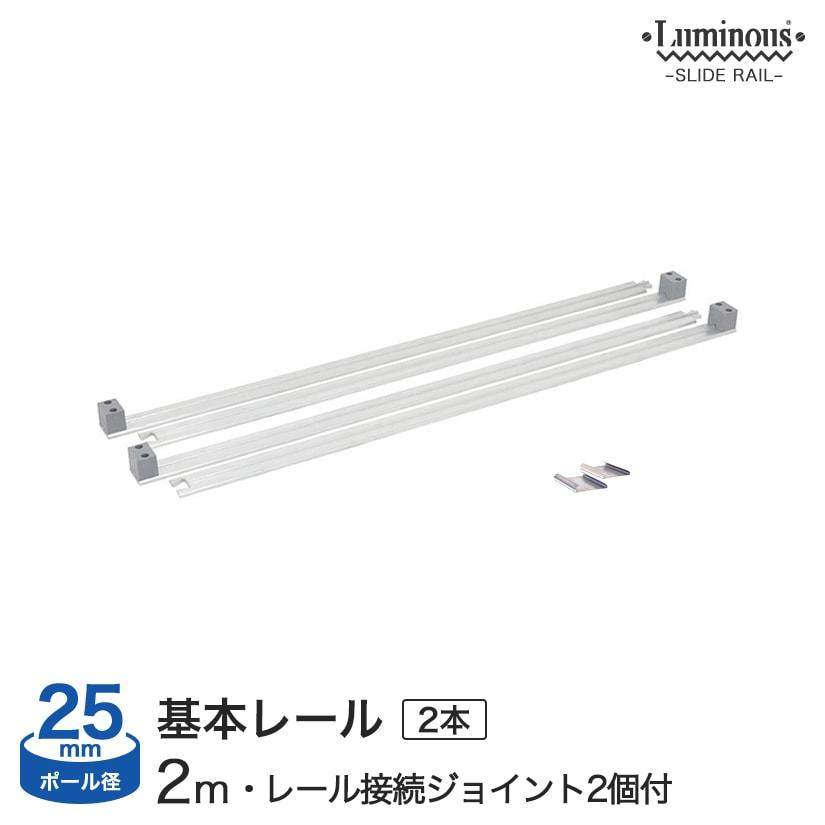 [25mm] ルミナス 基本スライドレール ベースレール2m 幅200×奥行4.5×高さ4.5cm 2本セット LRS-200