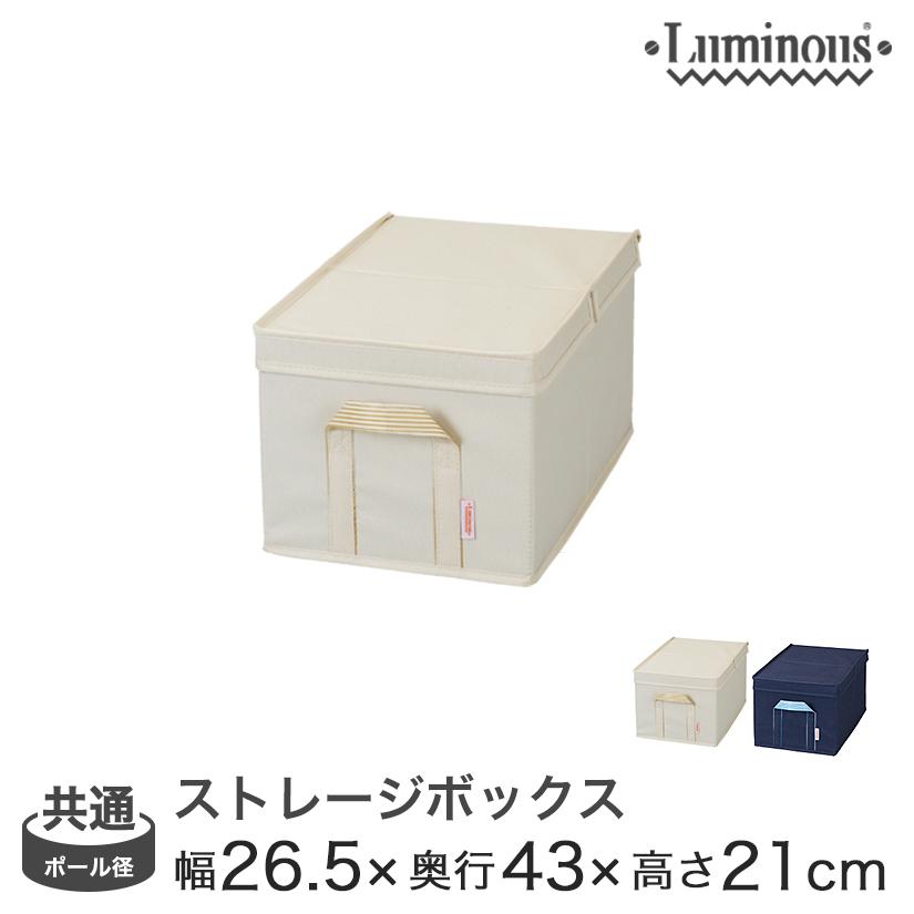 ルミナス 収納ボックス 幅26.5×奥行43×高さ21cm LSB2643(LSB2643IVアイボリー/LSB2643NVネイビー)