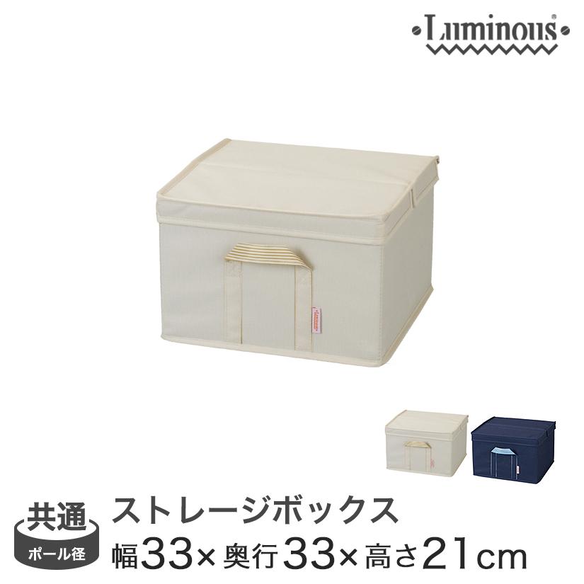 ルミナス 収納ボックス 幅33×奥行33×高さ21cm LSB3333(LSB3333IVアイボリー/LSB3333NVネイビー)