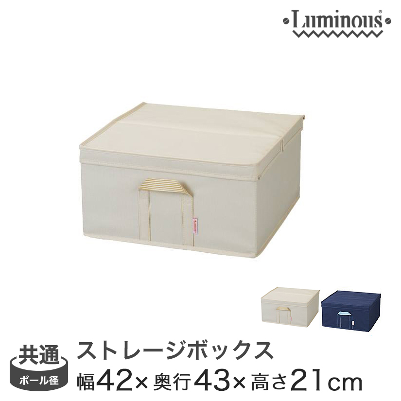 予約販売(11月下旬出荷予定)ルミナス 収納ボックス 幅42×奥行43×高さ21cm LSB4243(LSB4243IVアイボリー/LSB4243NVネイビー)