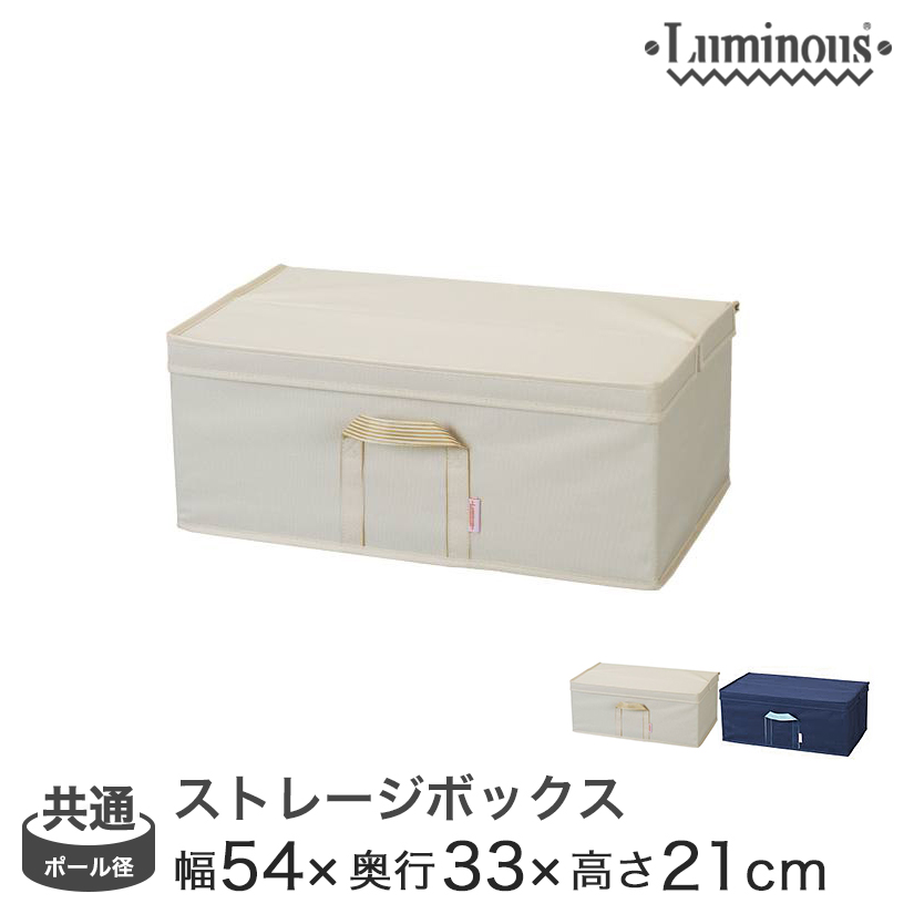 アイボリーのみ予約販売(7月下旬出荷予定)ルミナス 収納ボックス 幅54×奥行33×高さ21cm LSB5433(LSB5433IVアイボリー/LSB5433NVネイビー)