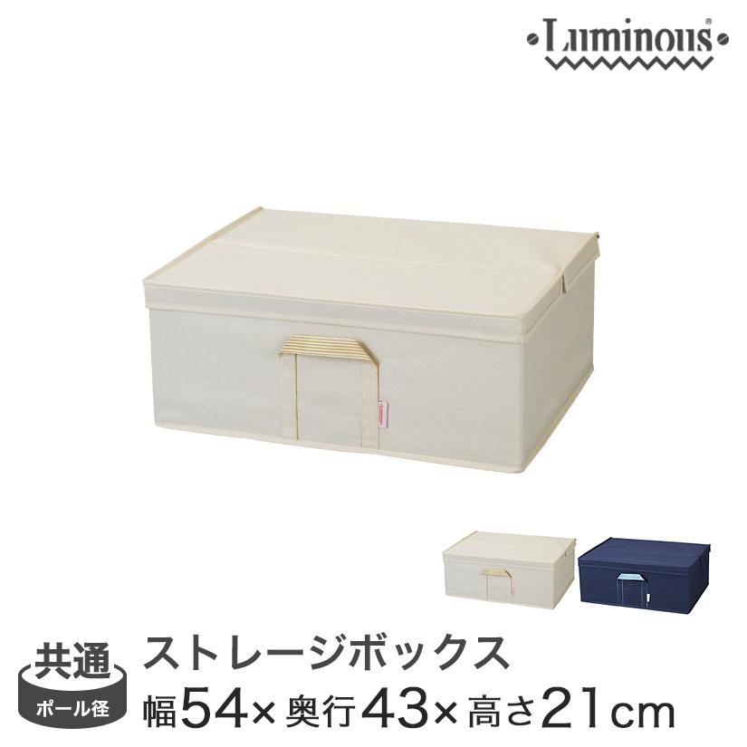ルミナス 収納ボックス 幅54×奥行43×高さ21cm LSB5443(LSB5443IVアイボリー/LSB5443NVネイビー)