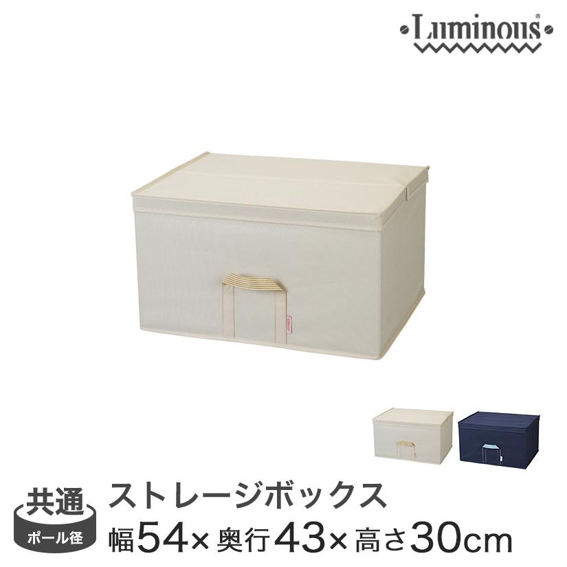 ルミナス 収納ボックス 幅54×奥行43×高さ30cm 深型 LSB5443H(LSB5443HIVアイボリー/LSB5443HNVネイビー)