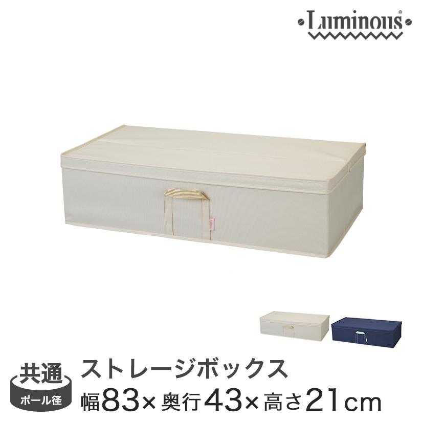ルミナス 収納ボックス 幅83×奥行43×高さ21cm LSB8343(LSB8343IVアイボリー/LSB8343NVネイビー)