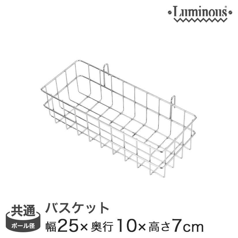 [共通] 幅25 (幅24×奥行8×高さ7cm)ルミナス ワイドバスケット(深型) LSK-B2507