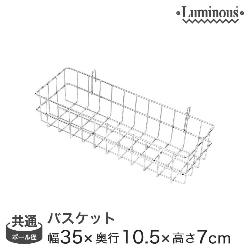 [共通]幅35 (幅34×奥行9×高さ7cm)  ルミナス ワイドバスケット(深型) LSK-B3507