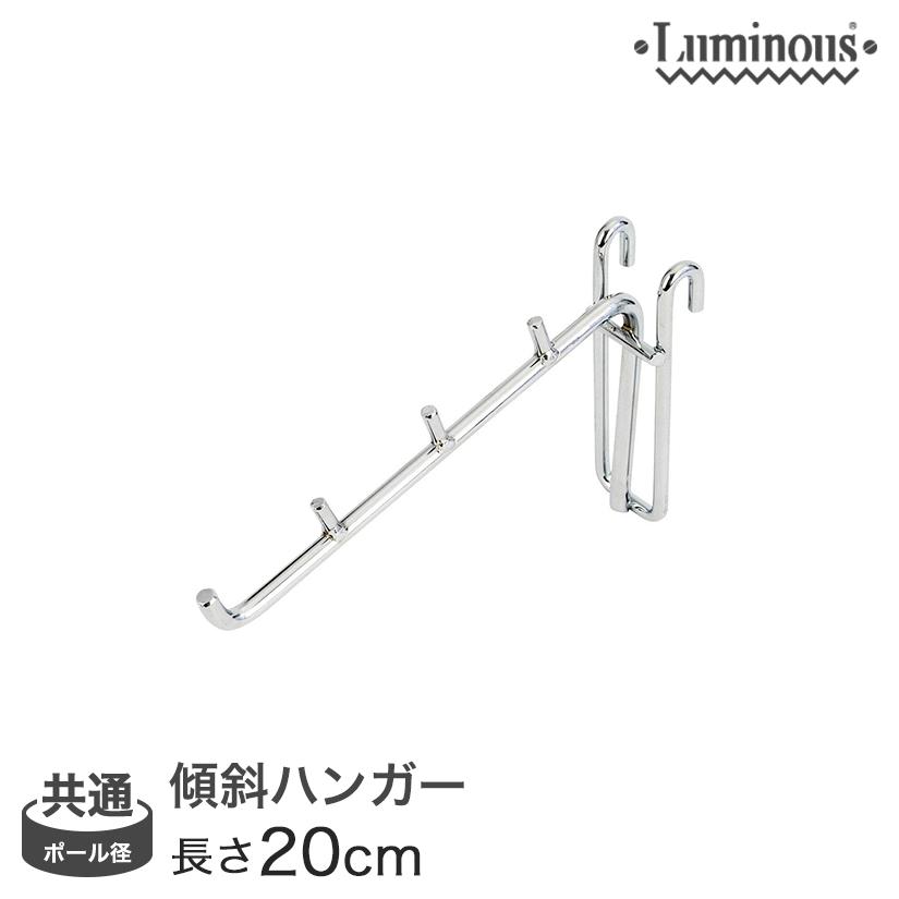 予約販売(通常1ヶ月以内出荷)[共通] ルミナス傾斜ハンガー20cm LSK-H20