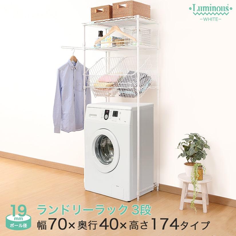 <span>洗濯機回りに、ランドリーラック</span>ランドリースペース用に特化した、ランドリーラック。フックやバスケット、ハンガーなど付属パーツが豊富!
