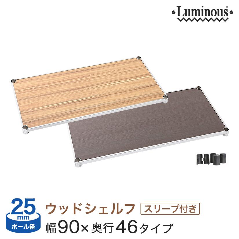 全カラー予約販売(通常1ヶ月以内出荷)[25mm] ルミナス ヴィンテージ ウッドシェルフ 幅90 奥行46 LWS9045