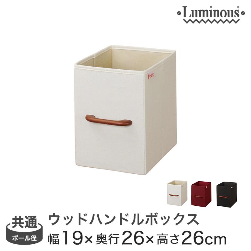 [共通]幅20 (幅19×奥行26×高さ26cm) ルミナスウッドハンドルボックス オープンボックス 収納ボックス アイボリー・ブラウン・レッド MA1926
