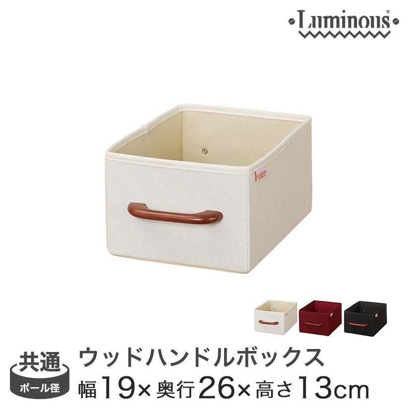[共通]幅20 (幅19×奥行26×高さ13cm) ルミナスウッドハンドルボックス オープンボックス 収納ボックス アイボリー・ブラウン・レッド MA1926H