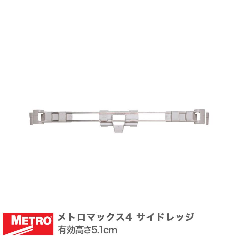 【最短・翌日出荷】【受注取寄品】 エレクター メトロマックス4 サイドレッジ 奥行46.5cm用 有効高さ5.1cm MAX4-LS18-2S