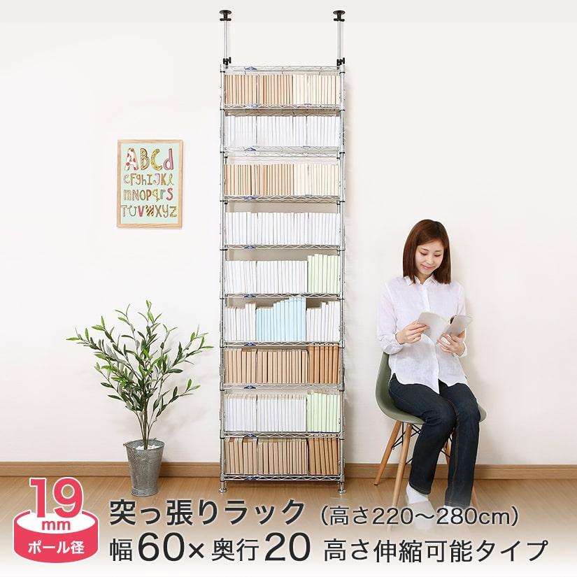 <span>最大440冊収納可能!本棚ラック</span>「文庫版」「単行本」「B5判」「雑誌」など全てOK!文庫本サイズなら最大440冊も収納できる、図書館のような大容量収納の突っ張りラック。