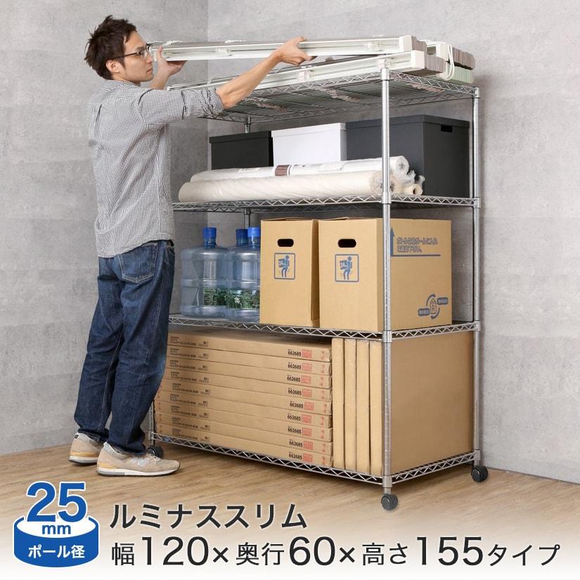 【送料無料】[25mm] ルミナススリム スチールラック 幅120 奥行60 高さ155 4段 (幅121.5×奥行61×高さ156.5cm) MK1215-4A