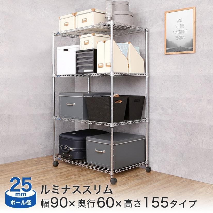 【送料無料】[25mm]幅90 4段 (幅91.5×奥行61×高さ151cm) ルミナススリム スチールラック MK9015-4A