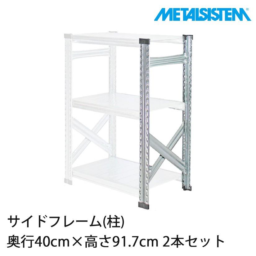 奥行40×高さ91.7cmのサイドフレーム