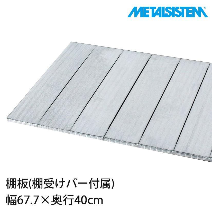 幅67.7×奥行40cmの棚板