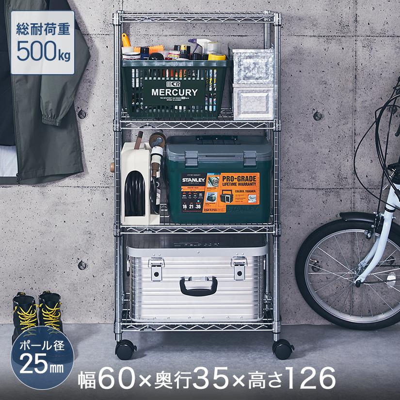予約販売(8月下旬出荷予定)[25mm] ルミナスレギュラー 4段 幅60 奥行35 高さ125 (幅61×奥行35.5×高さ126cm) 棚耐荷重250kg NLF6012-4