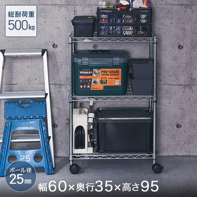 [25mm] ルミナスレギュラー 3段 幅60 奥行35 高さ95 (幅61×奥行35.5×高さ95.5cm)棚耐荷重250kgNLF6090-3