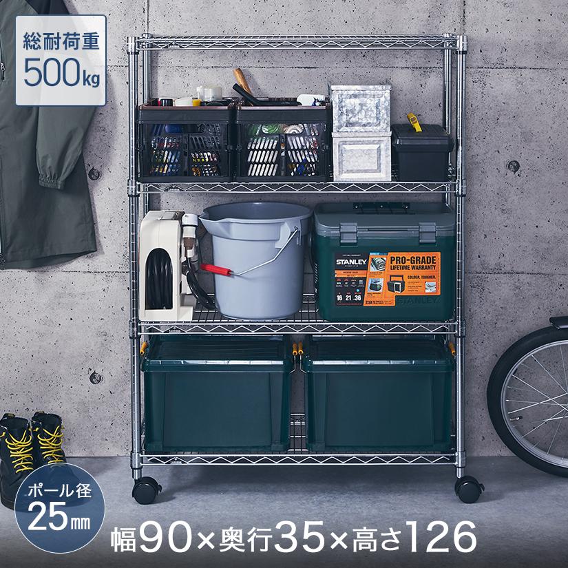 [25mm] ルミナスレギュラー 4段 幅90 奥行35 高さ125 (幅91.5×奥行35.5×高さ126cm) 棚耐荷重250kg NLF9012-4
