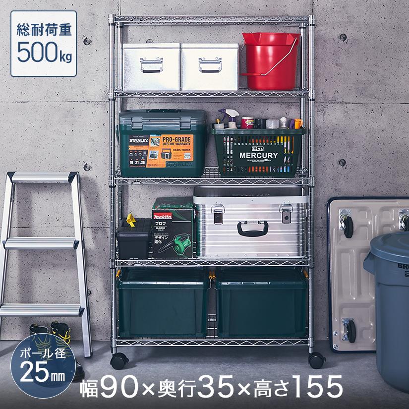 [25mm] ルミナスレギュラー 5段 幅90 奥行35 高さ155 (幅91.5×奥行35.5×高さ156.5cm) 棚耐荷重250kg NLF9015-5