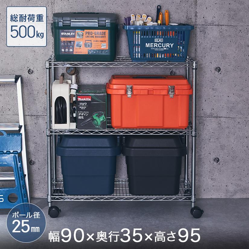 [25mm] ルミナスレギュラー 3段 幅90 奥行35 高さ95 (幅91.5×奥行35.5×高さ95.5cm) 棚耐荷重250kg NLF9090-3