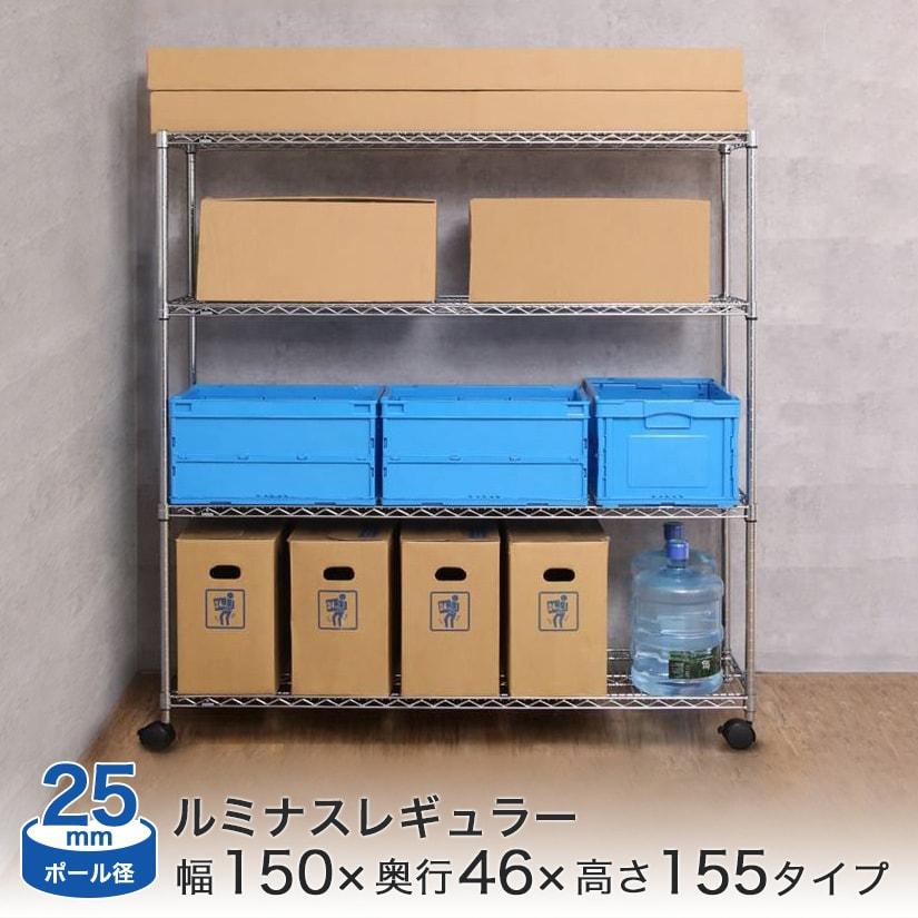予約販売(通常1ヶ月以内出荷)[25mm] ルミナスレギュラー4段 (幅152×奥行46×高さ156.5cm) 棚耐荷重250kg NLH1515-4