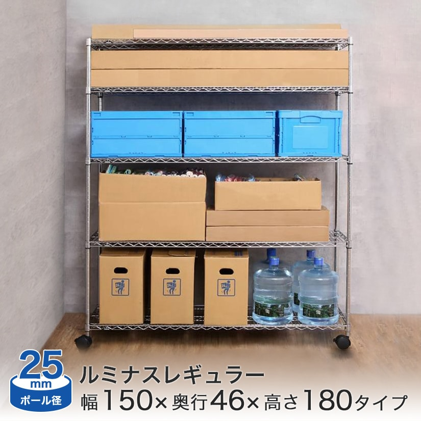 [25mm] ルミナスレギュラー 5段 幅150 奥行45 高さ180 (幅152×奥行46×高さ179.5cm) 棚耐荷重250kg NLH1518-5