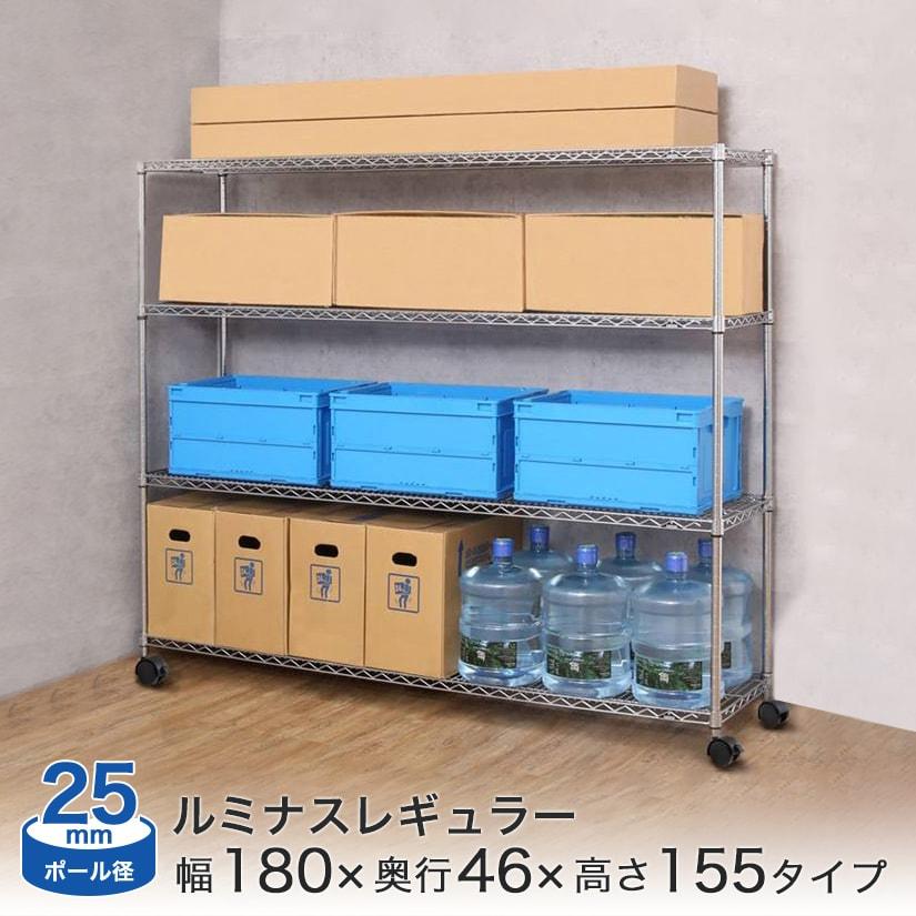 [25mm] ルミナスレギュラー 4段 幅180 奥行45 高さ155 (幅182.5×奥行46×高さ156.5cm) 棚耐荷重250kg NLH1815-4