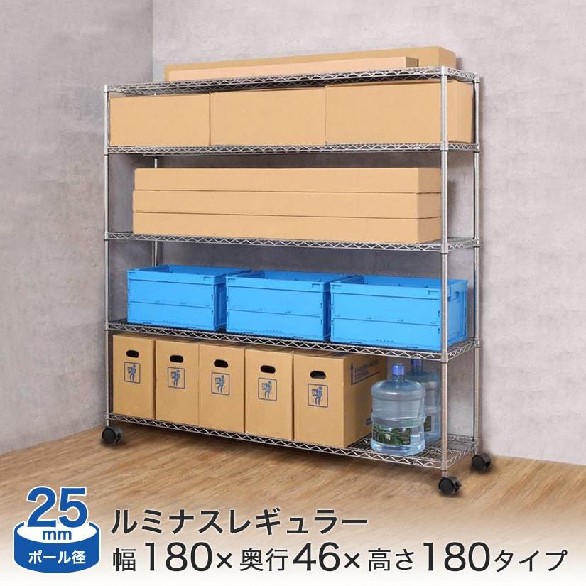 [25mm] ルミナスレギュラー 5段 幅180 奥行45 高さ180 (幅182.5×奥行46×高さ179.5cm) 棚耐荷重250kg NLH1818-5
