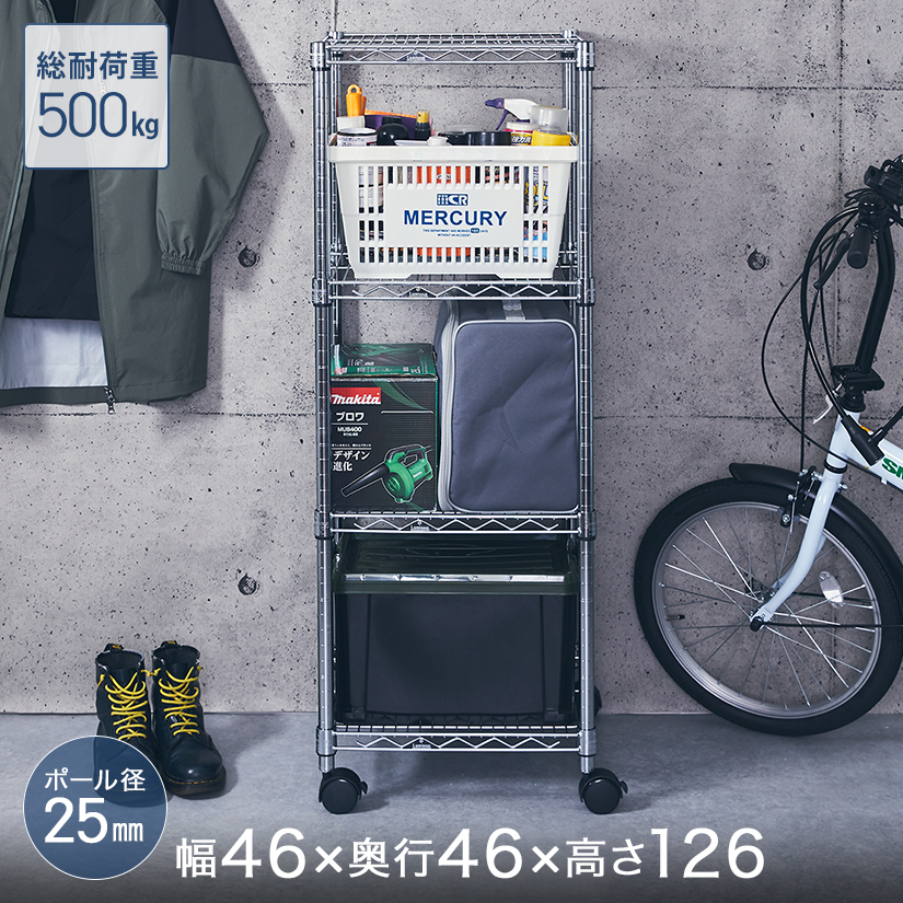 [25mm] ルミナスレギュラー 4段 幅45 奥行45 高さ125 (幅46×奥行46×高さ126cm) 棚耐荷重250kg NLH4612-4