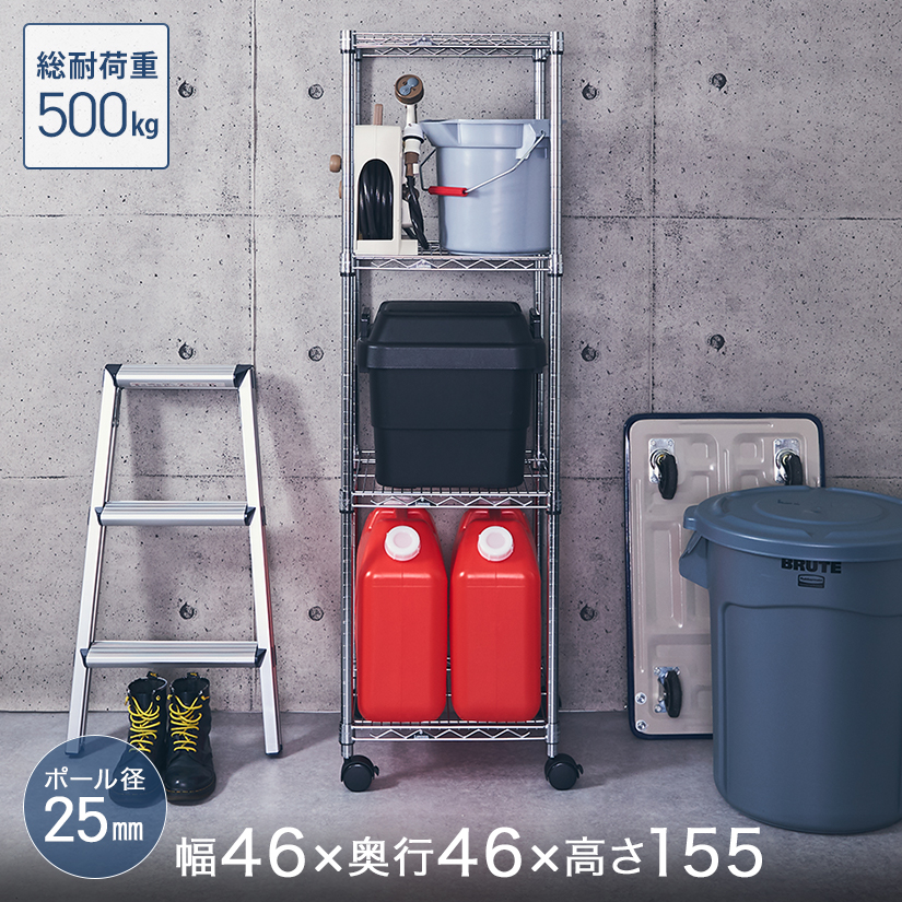 [25mm] ルミナスレギュラー 4段 幅45 奥行45 高さ155 (幅46×奥行46×高さ156.5cm) 棚耐荷重250kg NLH4615-4