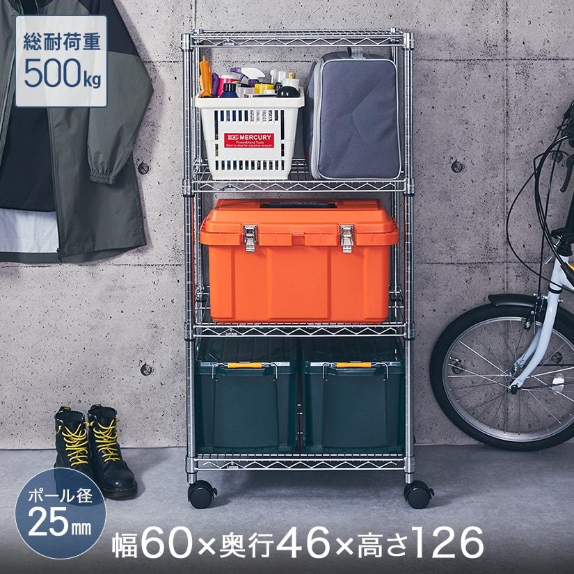 [25mm] ルミナスレギュラー 4段 幅60 奥行45 高さ125 (幅61×奥行46×高さ126cm) 棚耐荷重250kg NLH6012-4