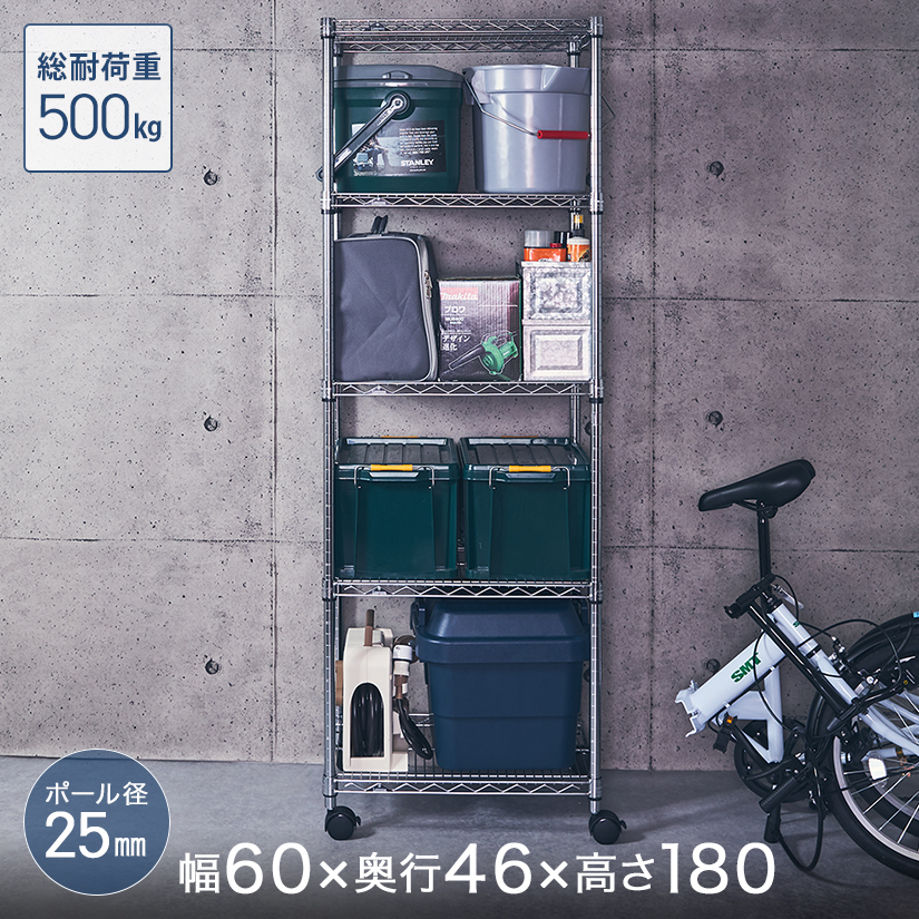 [25mm] ルミナスレギュラー 5段 幅60 奥行45 高さ180 (幅61×奥行46×高さ179.5cm)棚耐荷重250kgNLH6018-5