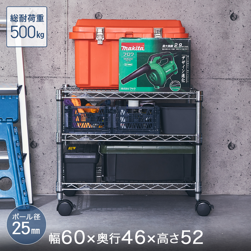 [25mm] ルミナスレギュラー3段 (幅61×奥行46×高さ52.5cm) 棚耐荷重250kg NLH6051-3