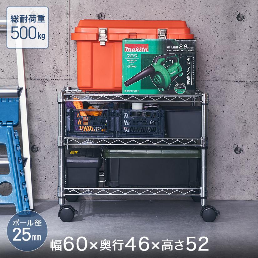 [25mm] ルミナスレギュラー 3段 幅60 奥行45 高さ50 (幅61×奥行46×高さ52.5cm) 棚耐荷重250kg NLH6051-3