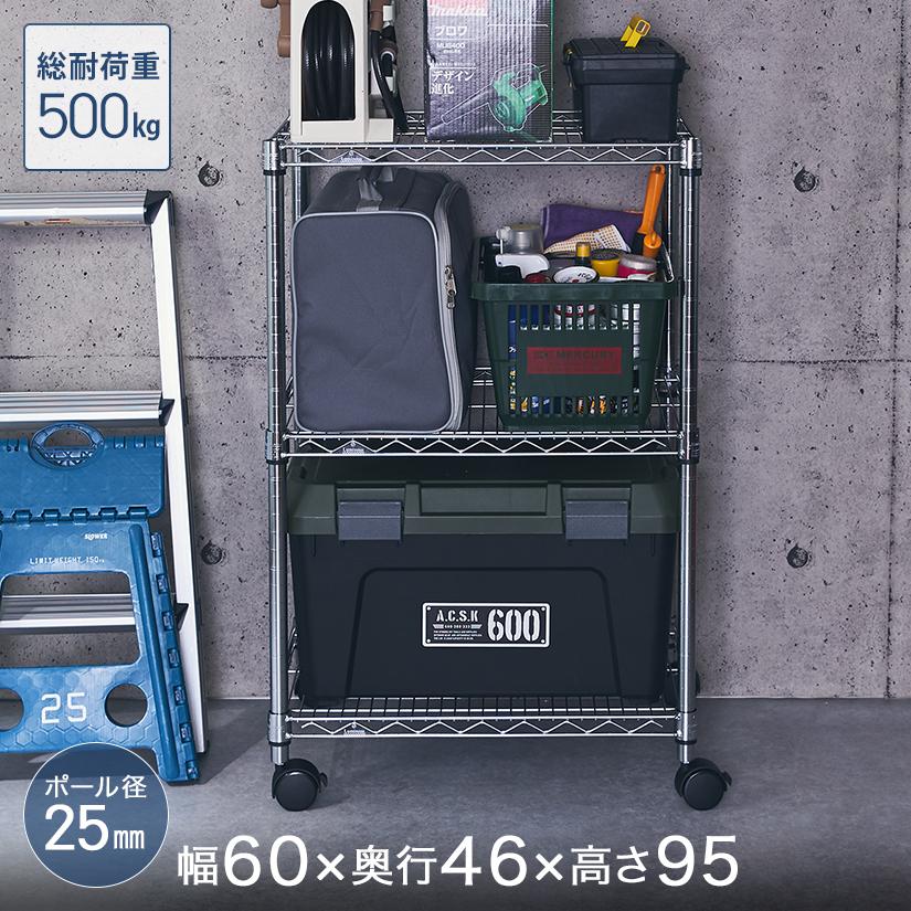 [25mm]ルミナスレギュラー3段(幅61×奥行46×高さ95.5cm)棚耐荷重250kgNLH6090-3