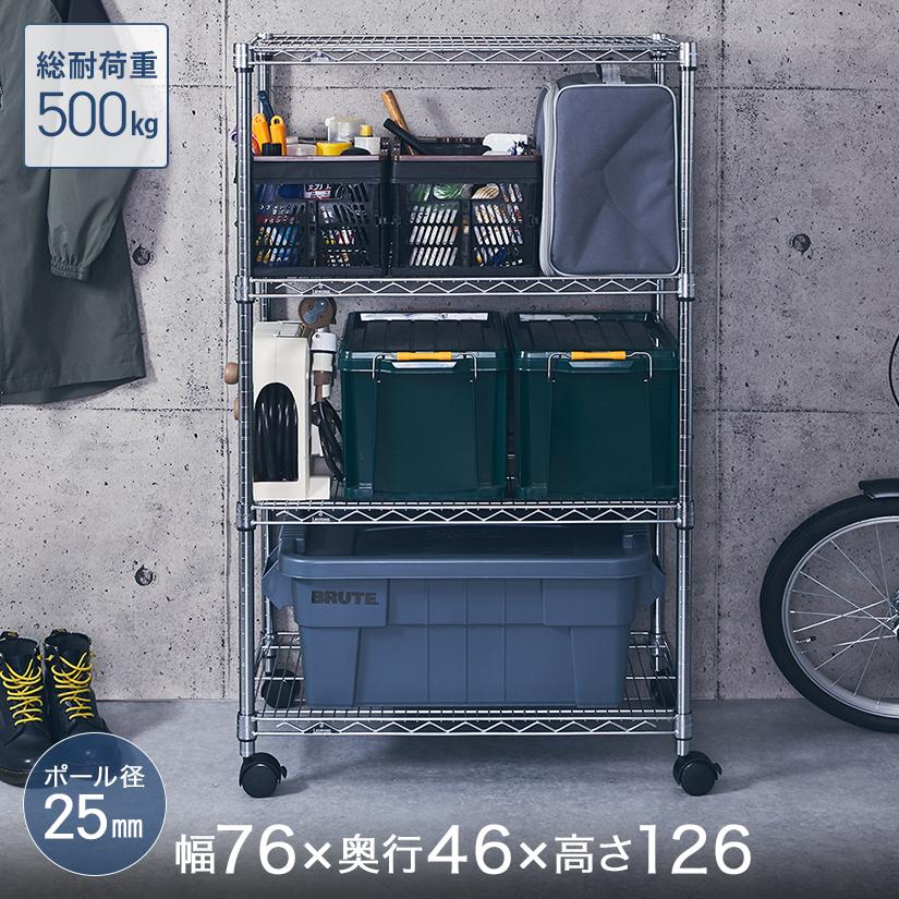 [25mm] ルミナスレギュラー 4段 幅75 奥行45 高さ125 (幅76×奥行46×高さ126cm) 棚耐荷重250kg NLH7612-4