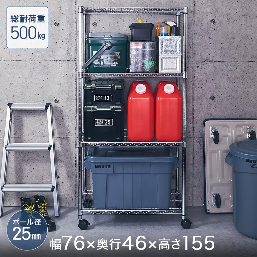 [25mm] ルミナスレギュラー4段 (幅76×奥行46×高さ156.5cm) 棚耐荷重250kg NLH7615-4