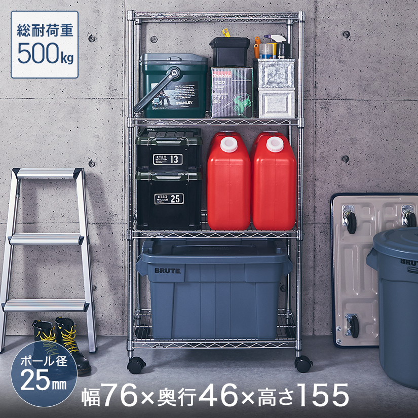 [25mm] ルミナスレギュラー 4段 幅75 奥行45 高さ155  (幅76×奥行46×高さ156.5cm)棚耐荷重250kgNLH7615-4