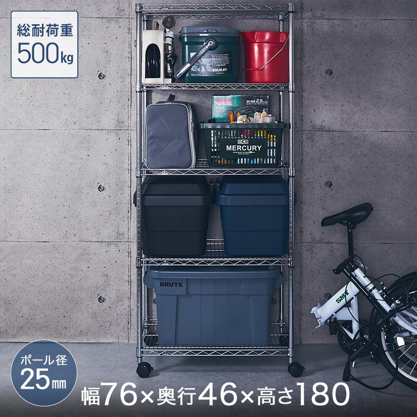 [25mm] ルミナスレギュラー 5段 幅75 奥行45 高さ180 (幅76×奥行46×高さ179.5cm)棚耐荷重250kgNLH7618-5
