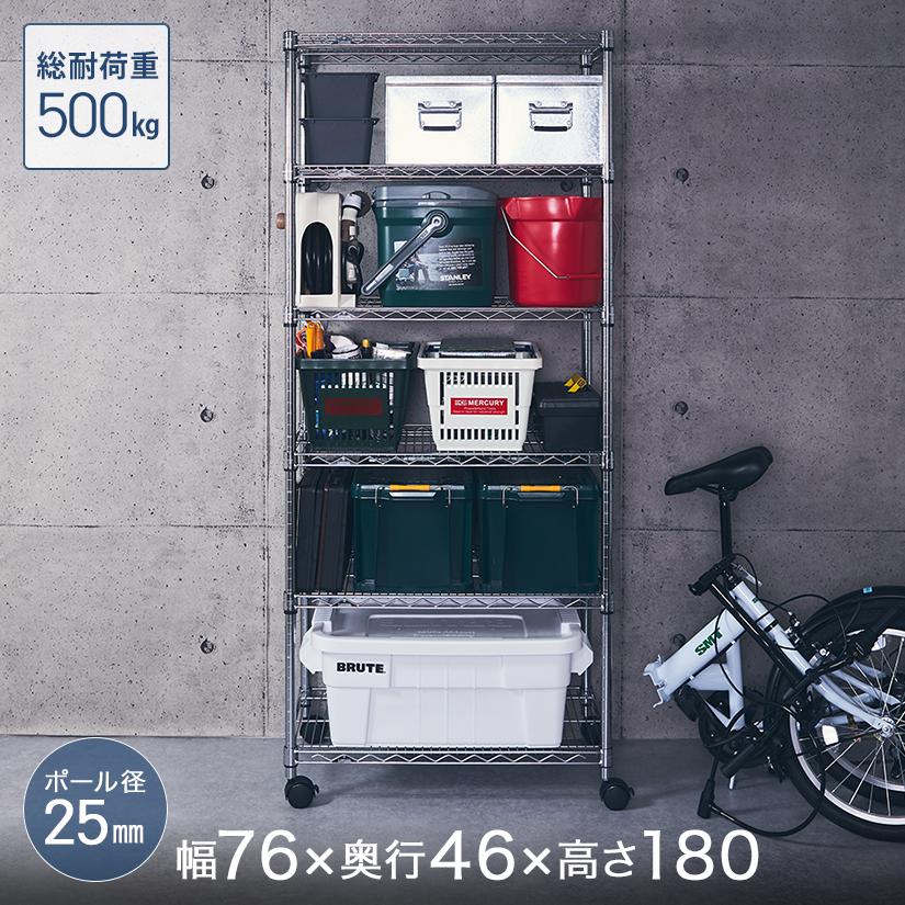 [25mm] ルミナスレギュラー 6段 幅75 奥行45 高さ180 (幅76×奥行46×高さ179.5cm)棚耐荷重250kgNLH7618-6