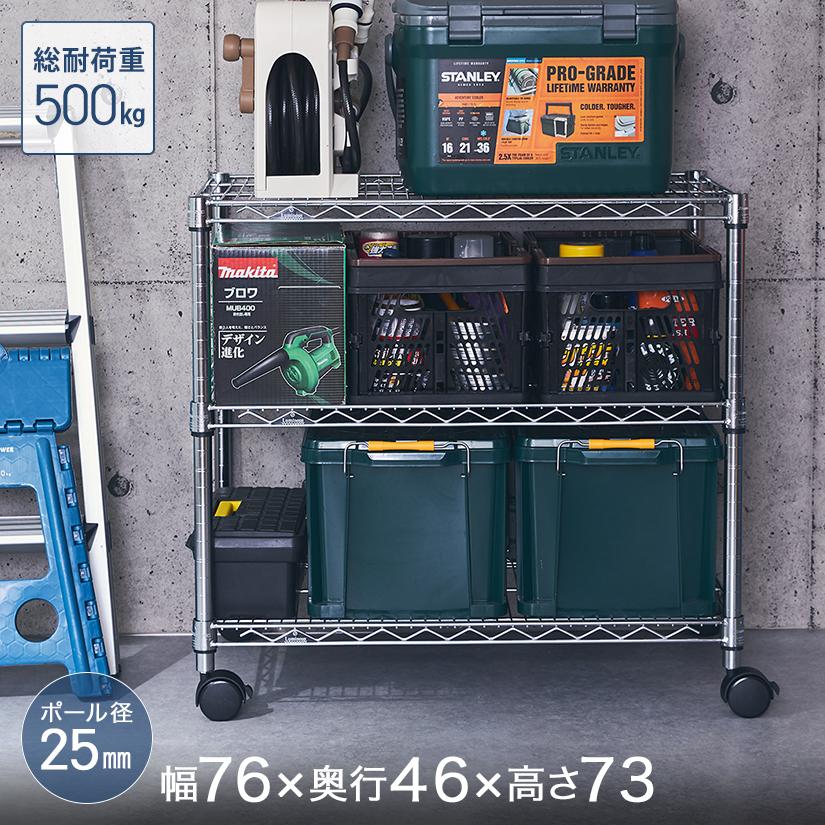[25mm] ルミナスレギュラー3段 (幅76×奥行46×高さ73cm) 棚耐荷重250kg NLH7667-3