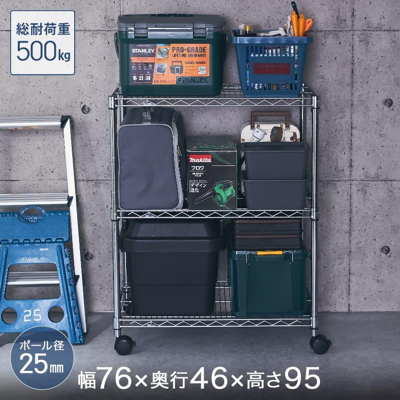 [25mm]ルミナスレギュラー3段(幅76×奥行46×高さ95.5cm)棚耐荷重250kgNLH7690-3
