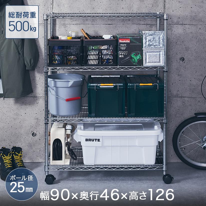 [25mm] ルミナスレギュラー 4段 幅90 奥行45 高さ125 (幅91.5×奥行46×高さ126cm) 棚耐荷重250kg NLH9012-4