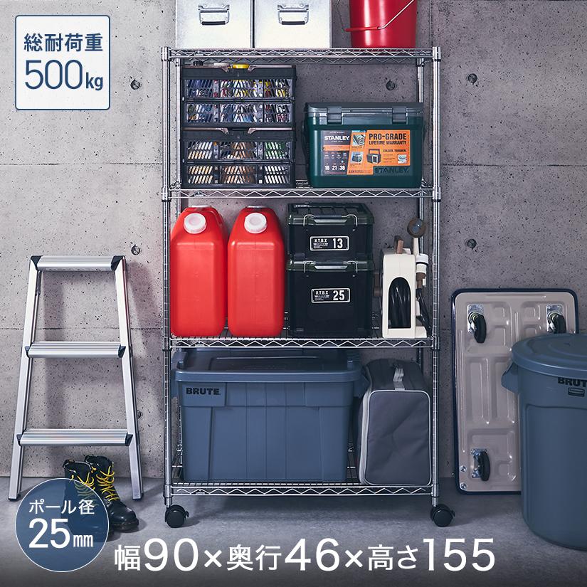 [25mm] ルミナスレギュラー 4段 幅90 奥行45 高さ155 (幅91.5×奥行46×高さ156.5cm) 棚耐荷重250kg NLH9015-4
