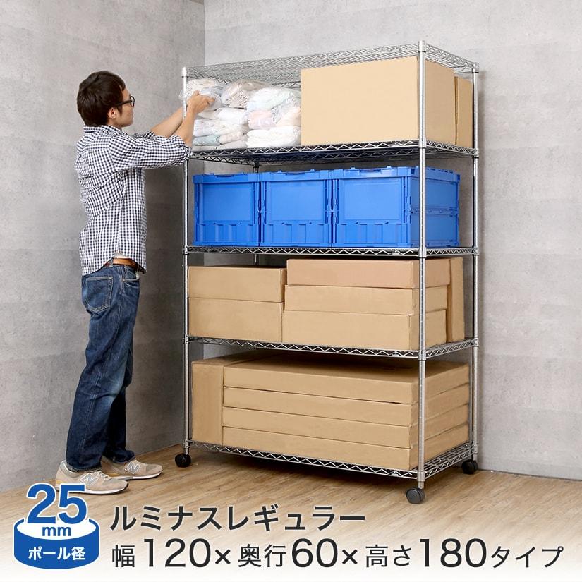 [25mm] ルミナスレギュラー 5段 幅120 奥行60 高さ180 (幅121.5×奥行61×高さ179.5cm) 棚耐荷重250kg NLK1218-5