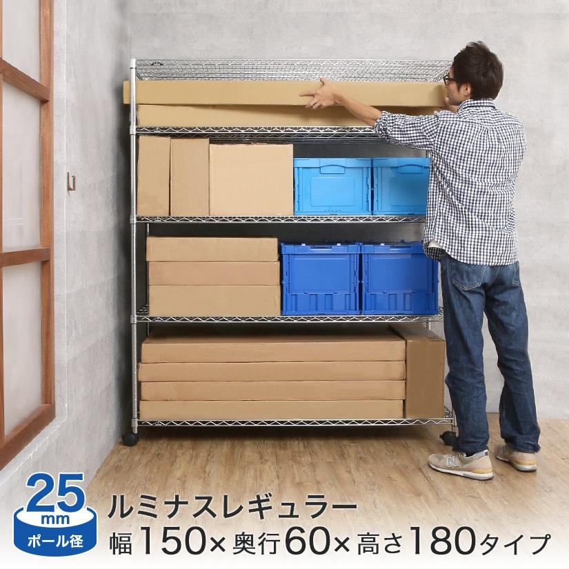 [25mm] ルミナスレギュラー 5段 幅150 奥行60 高さ180 (幅152×奥行61×高さ179.5cm) 棚耐荷重250kg NLK1518-5
